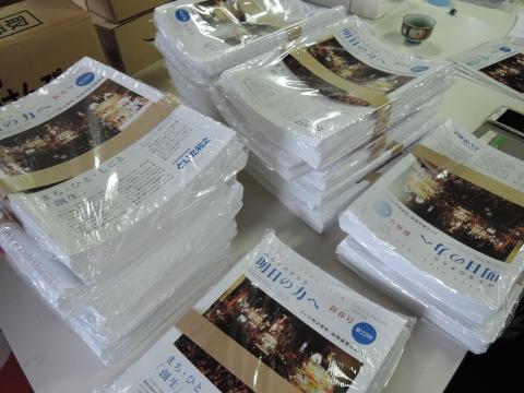 「TOITA PRESS」平成28年新春号が出来ました。④