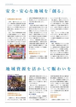 ㋑TOITA PRESS 2ページJPEG