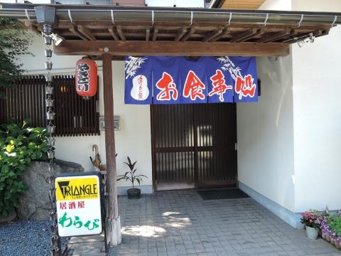 「わらび」生姜焼き定食④