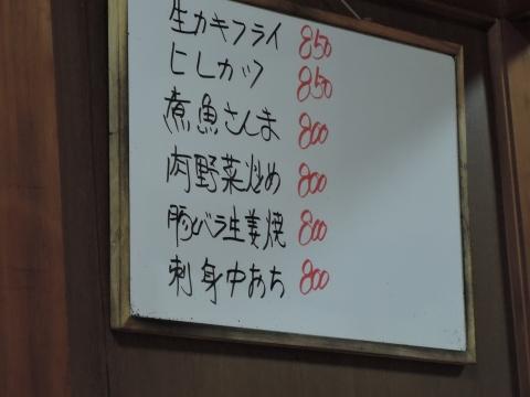 「わらび」生姜焼き定食⑤