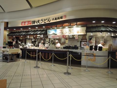 讃岐うどん「丸亀製麺」⑦