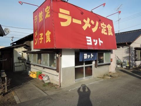 「ヨット食堂」石岡市貝地店⑤