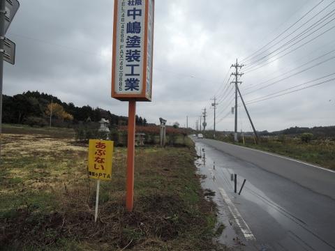 県道石岡西小塙線柴間地区 道路改修工事①