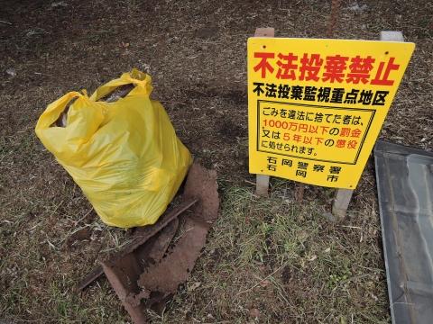 不法投棄禁止なのにどうしてゴミをすてるの?①