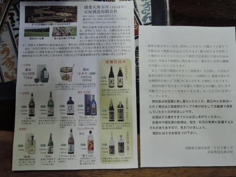 甕雫(かめしずく)宮崎県日南市「京屋酒造」⑥