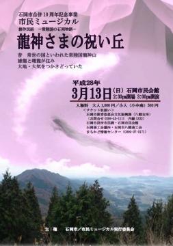 石岡市民ミュージカルちらし①