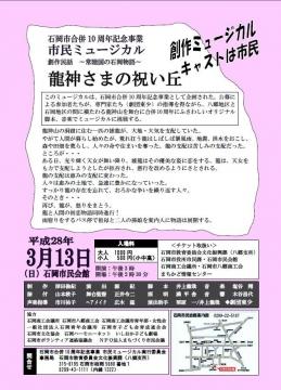 石岡市民ミュージカルちらし②