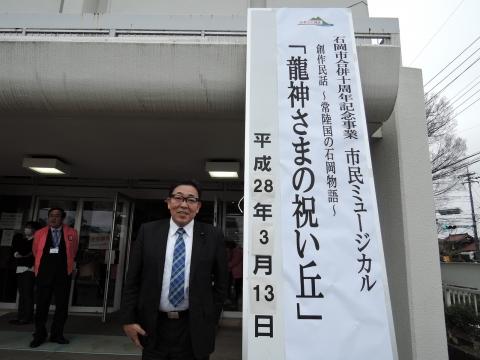 平成28年3月13日市民ミュージカル「龍神さまの祝い丘」⑩