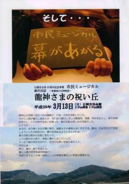 平成28年3月13日市民ミュージカル「龍神さまの祝い丘」⓪