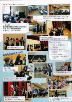 平成28年3月13日市民ミュージカル「龍神さまの祝い丘」⑬20160313_0000
