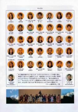 平成28年3月13日市民ミュージカル「龍神さまの祝い丘」⑮20160313_0000