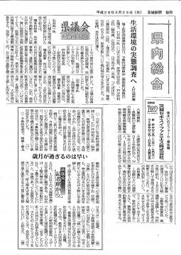 平成28年3月22日予算特別委員会 質問⑤茨城新聞記事抜粋0001