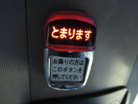 久々にバスに乗って止まりますボタンを押せた! (1)