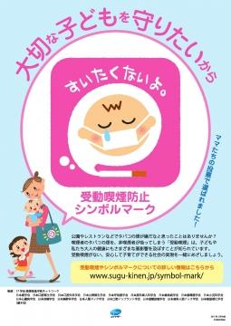 禁煙150日目「禁煙ポスター」