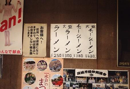 「すずき」水戸市2