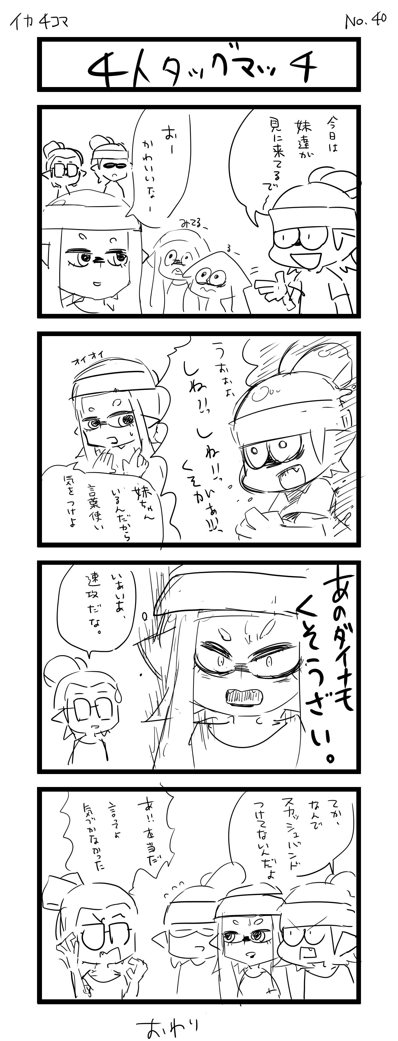 イカ4コマ 4人ダッグマッチ