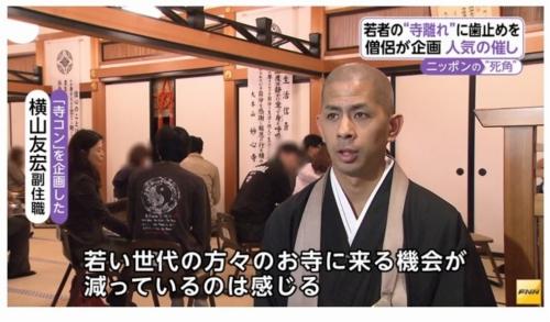 FNNスピーク ニッポンの死角 寺を守る僧侶の取り組みを取材しました