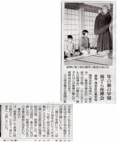 500新聞掲載151230朝日新聞県内版