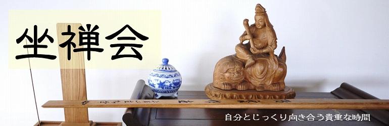 坐禅会ホームページ