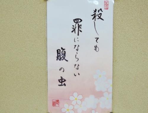 tokozenji不殺生戒をやぶるとき160214