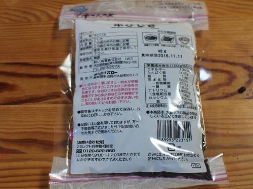 tokozenji鉄なべとひじきと環境1602163
