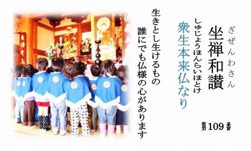 500仏教豆知識シール 109 坐禅和讃 衆生本来仏なり