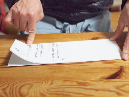 500仮の坐禅手帳ができるまで20160322004