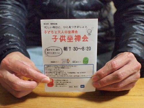 500仮の坐禅手帳ができるまで20160322008