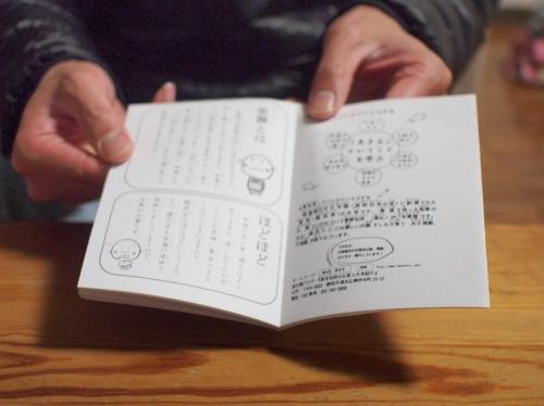500仮の坐禅手帳ができるまで20160322009