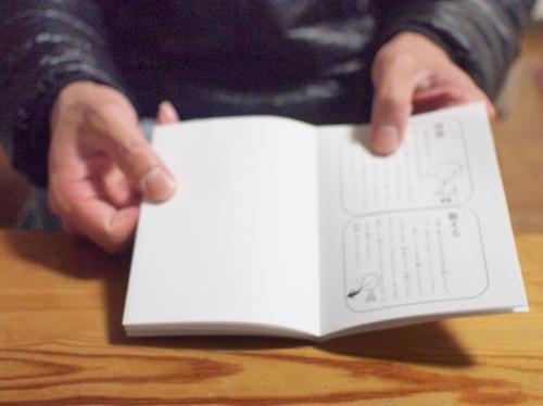 500仮の坐禅手帳ができるまで20160322010
