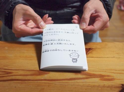 500仮の坐禅手帳ができるまで20160322012