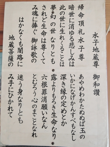 500子供坐禅会 地蔵供養 写経会 勉強会160323003