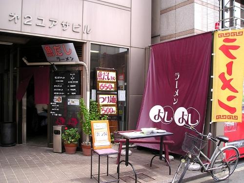 040127yoshiyoshi02.jpg
