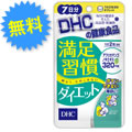 DHCのダイエットサプリメント無料