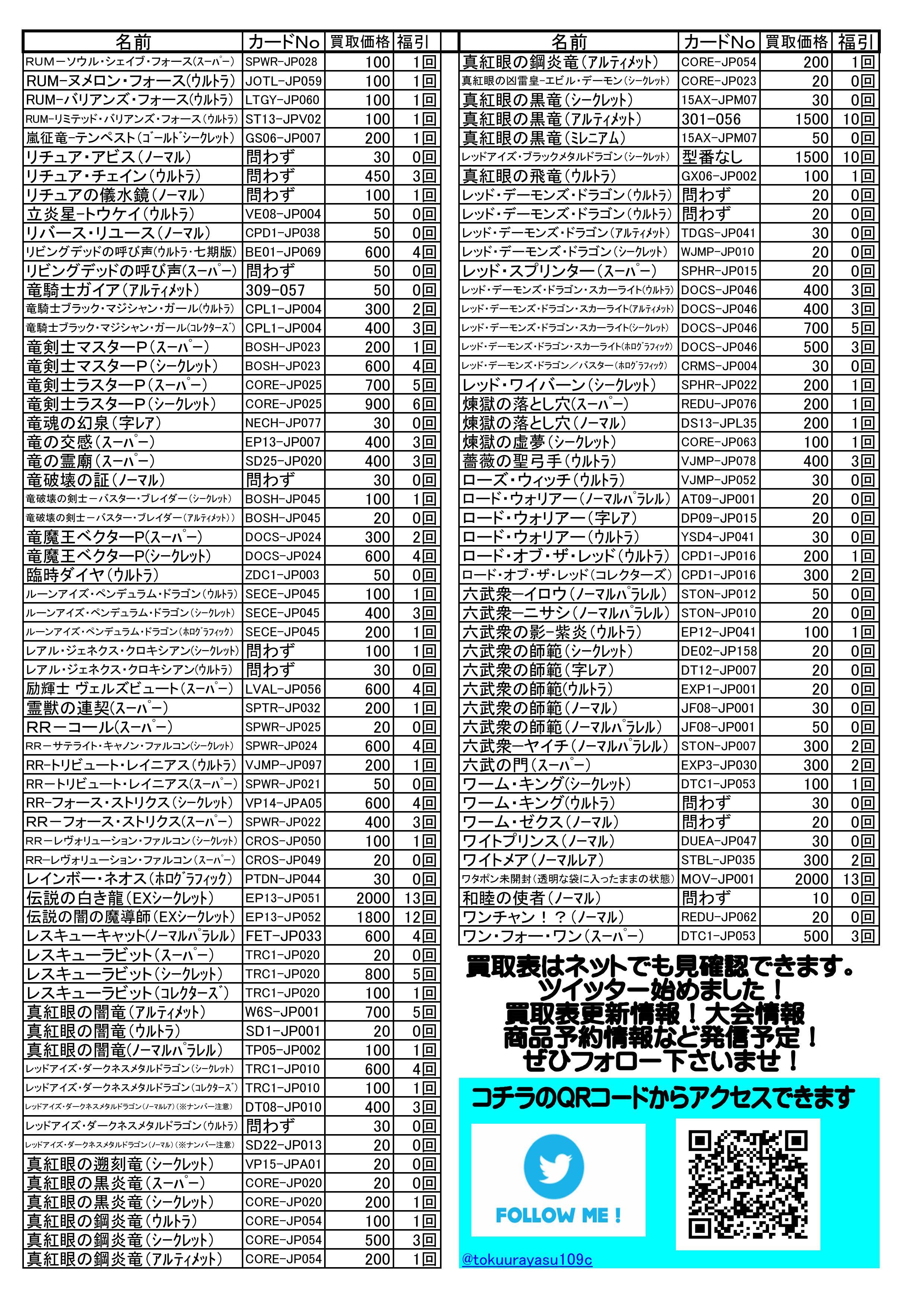 遊戯買取 新規軸版(仮)_13