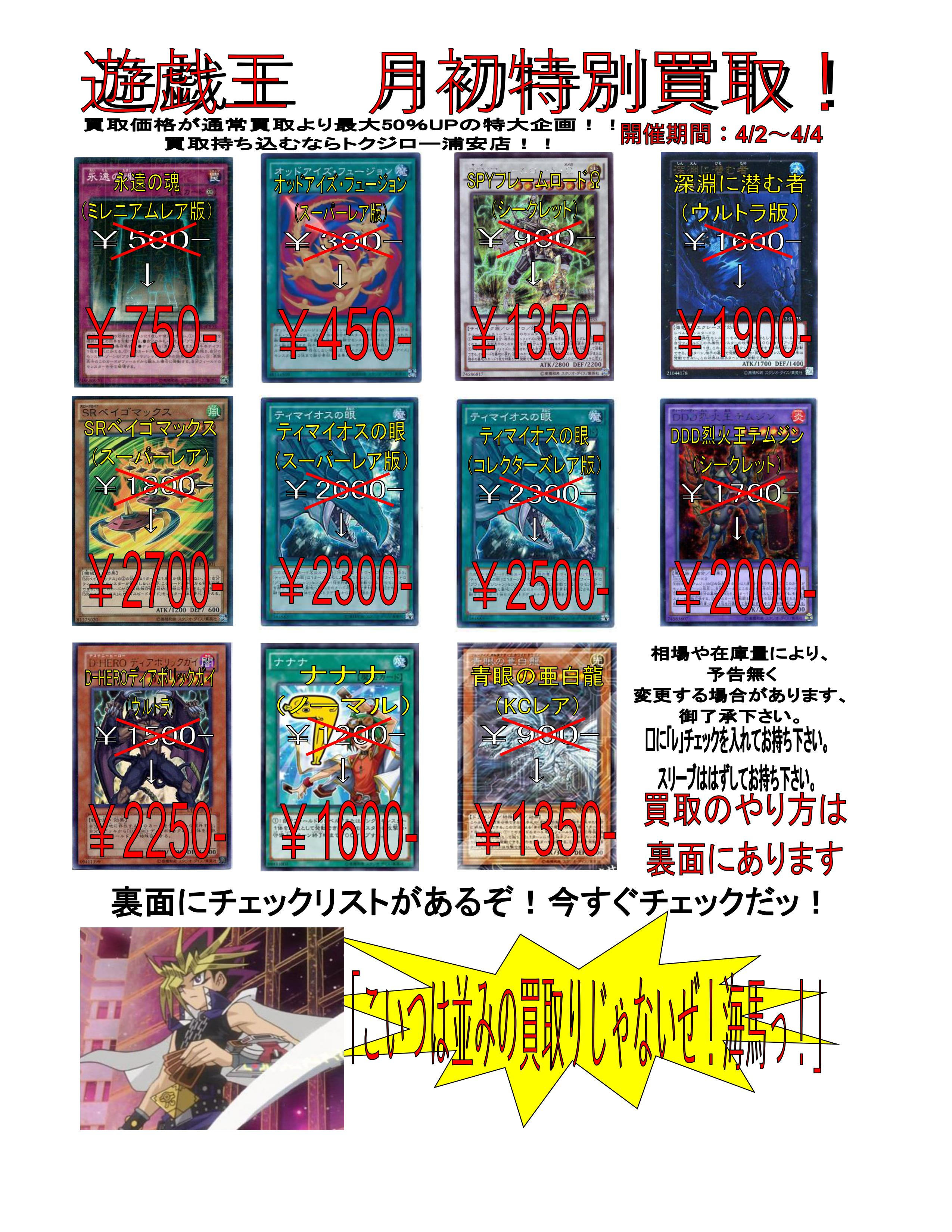 遊戯王月初特別 (1)
