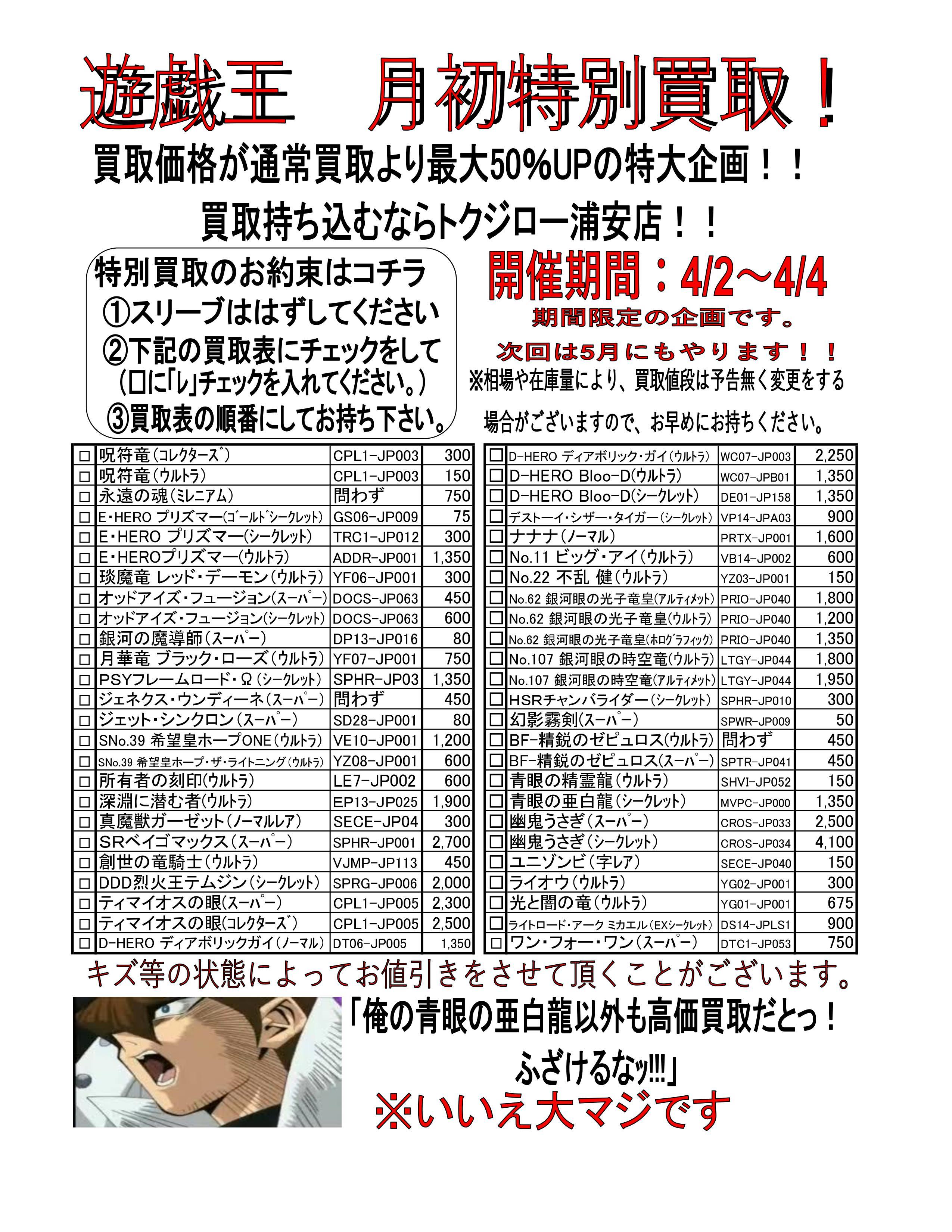 遊戯王月初特別 (2)
