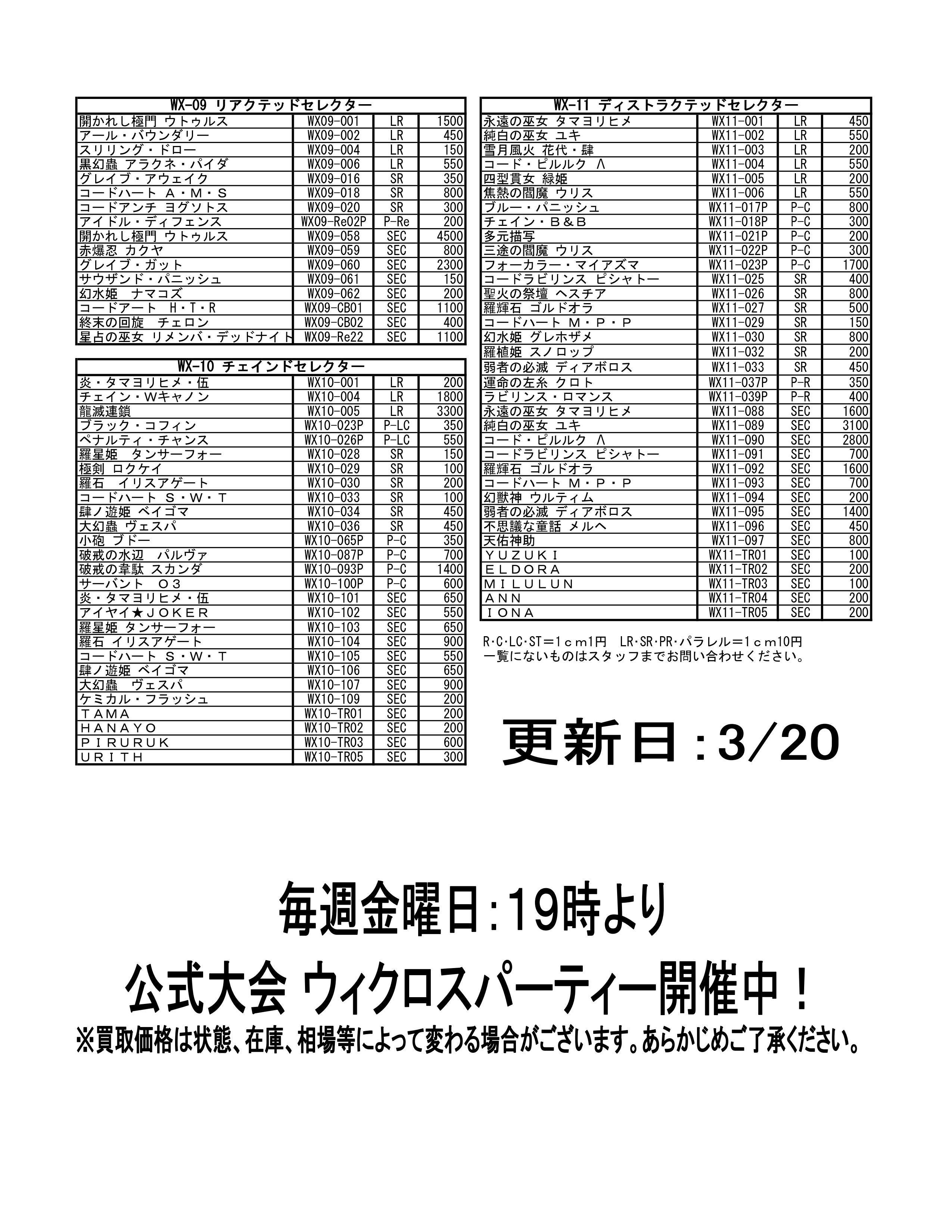 ウィクロス買取表02