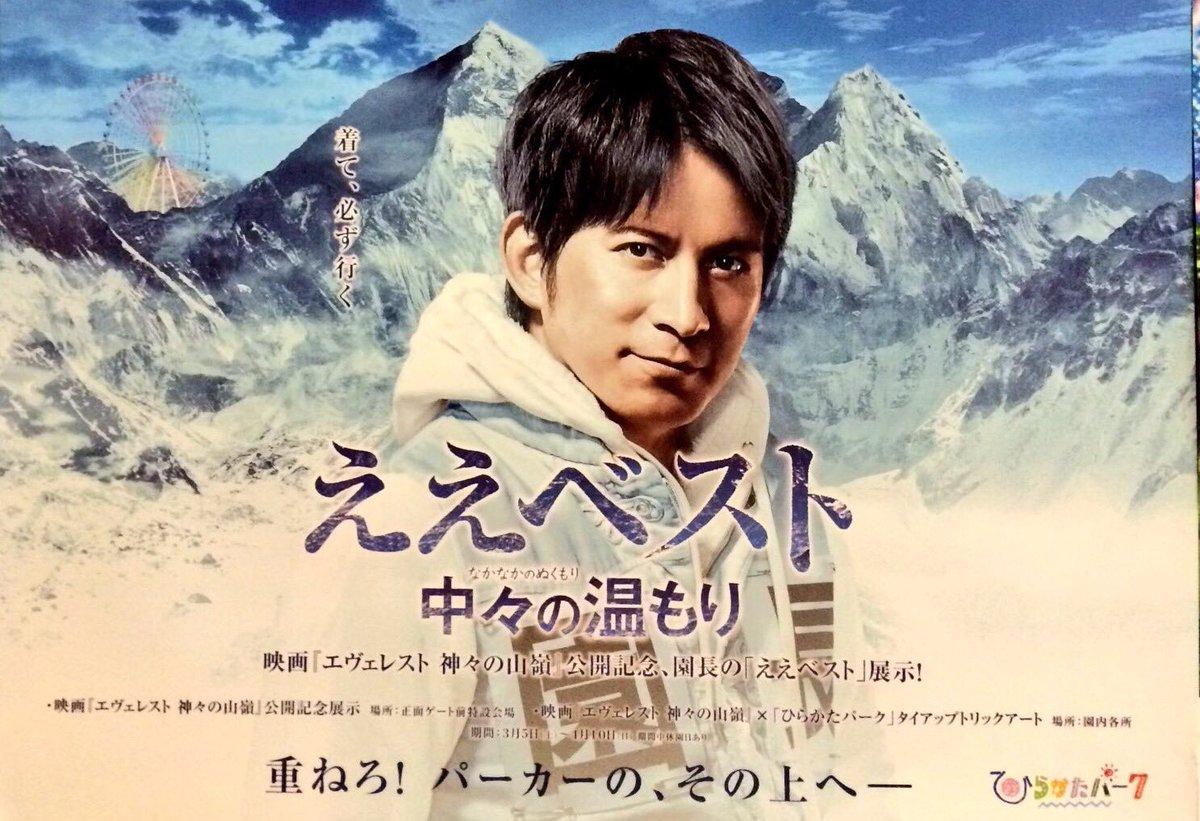 【ひらパー兄さん】V6・岡田准一の主演映画をひらかたパークが今作もパロディー化wwwwwwww