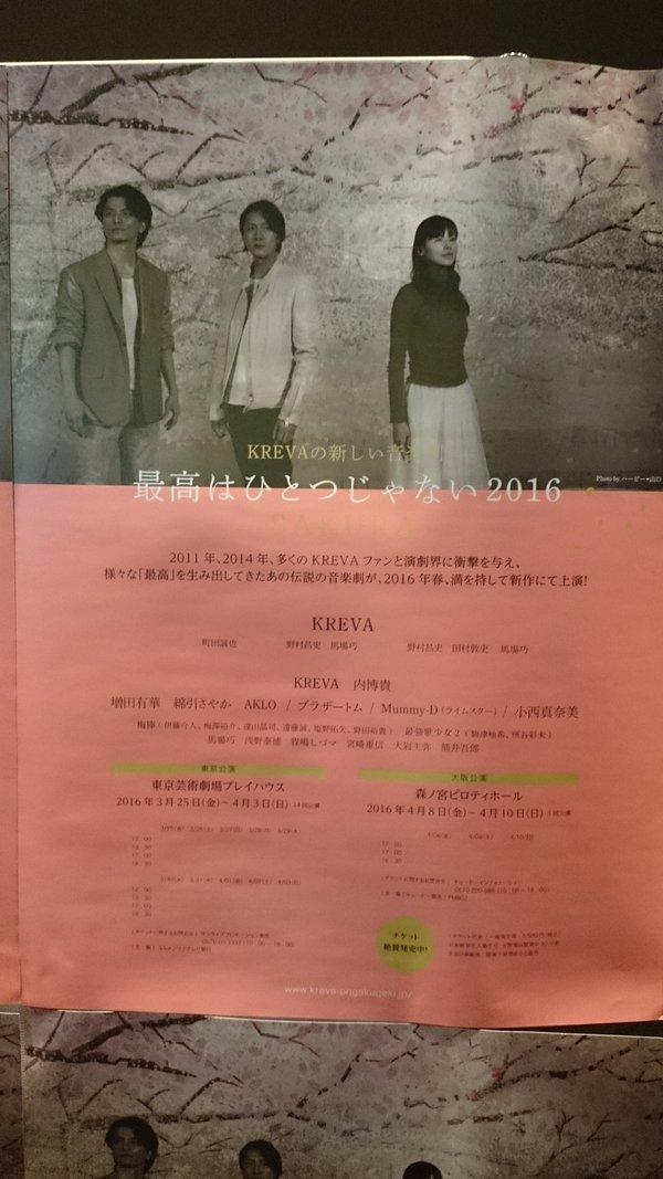 元KAT-TUN・田口淳之介が退所2日目で内博貴の舞台『最高はひとつじゃない』を観劇wwwwwwww