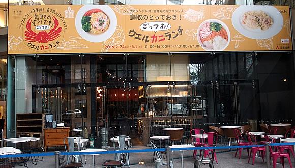 """鳥取のとっておき!""""ごっつお""""ウェルカニランチ@丸ビル-1"""