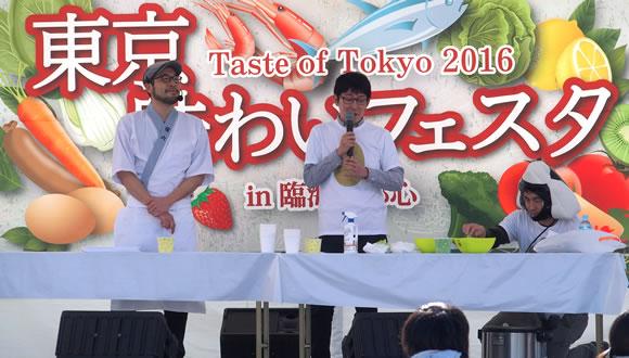 東京味わいフェスタ2016in臨海副都心-2