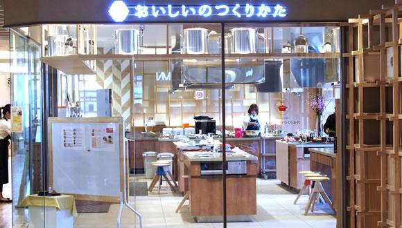 東京楽天地 まるごとにっぽん@浅草(3)-3