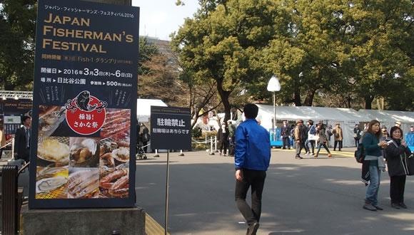 ジャパン・フィッシャーマンズ・フェスティバル2016@日比谷公園-1