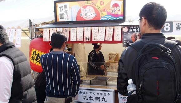 ジャパン・フィッシャーマンズ・フェスティバル2016@日比谷公園-4