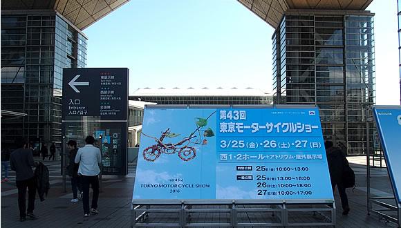 東京モーターサイクルショー2016-2