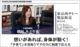 東京都の両立支援・雇用平等トライ企業の事例として紹介されています。