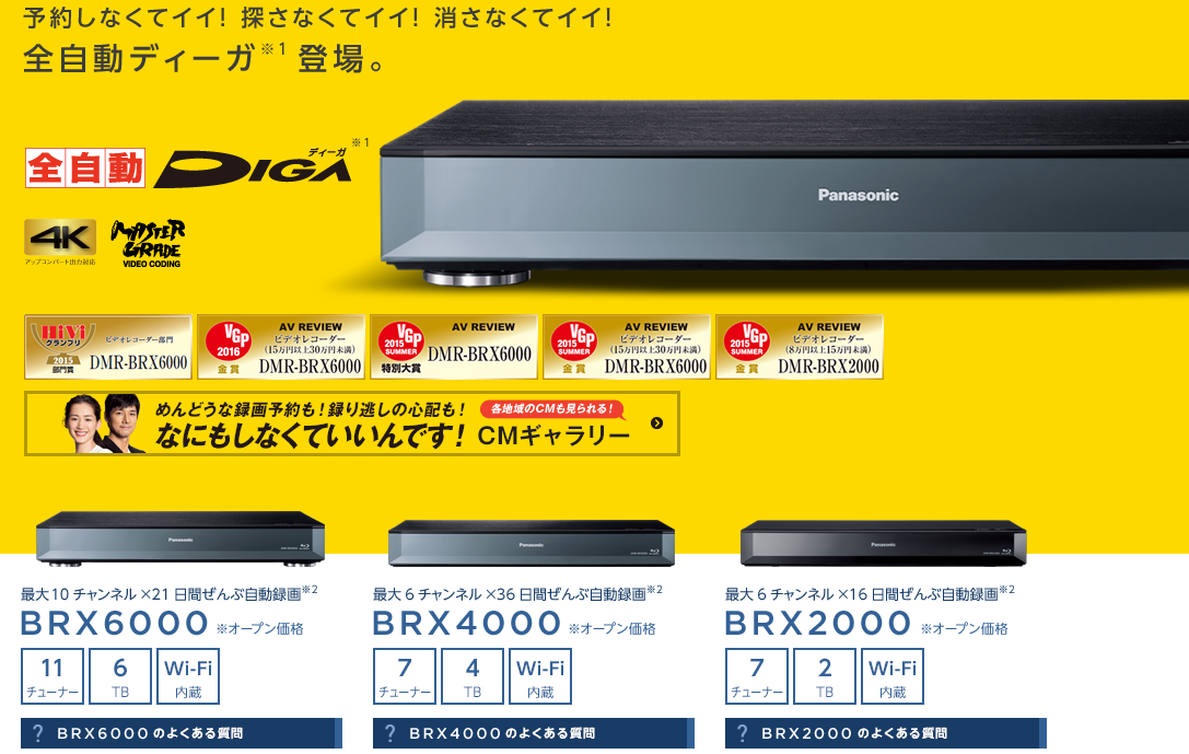 Panasonic blu-ray recorder