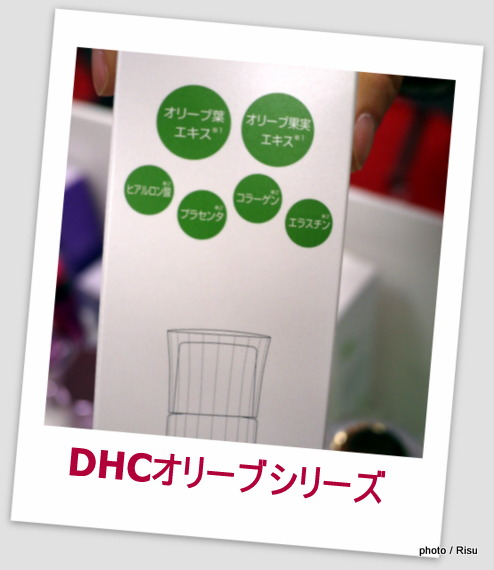 DHCオリーブシリーズ