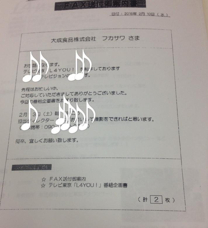 工場直売特集への取材依頼文面